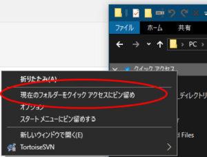 Quickbar_use_mesod