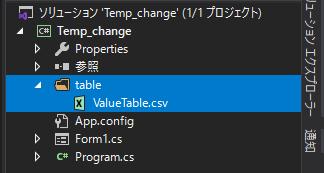valuetable_solution_folder