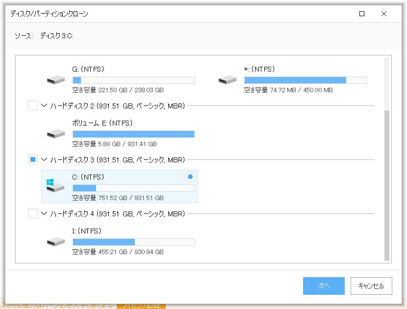 Easeustodo_select_disk1