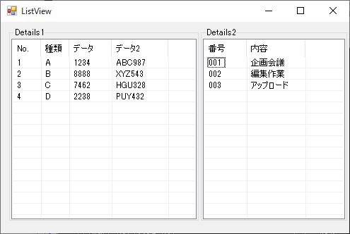listview_sample1