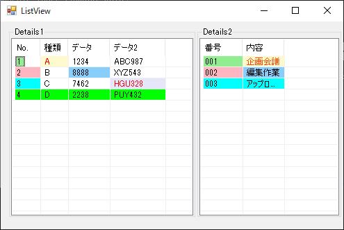listview_sample2