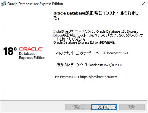 oraclexe_install_end