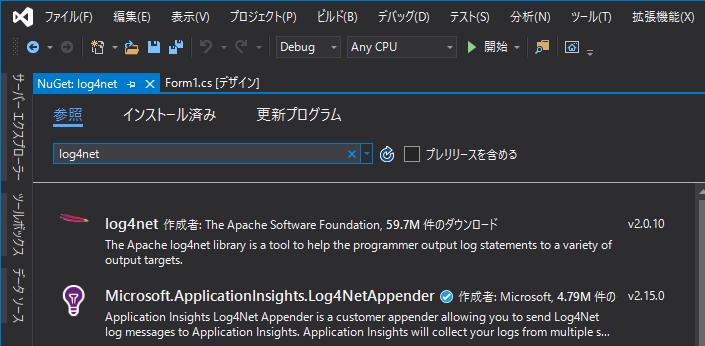 log4net_nuget_search