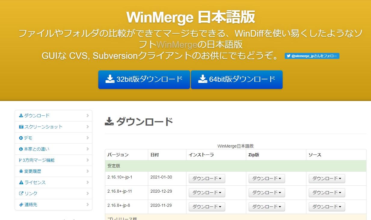winmerge_download