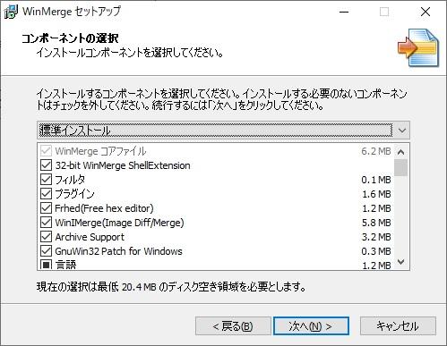 winmerge_install_step2