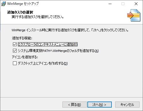 winmerge_install_step3