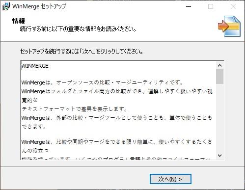 winmerge_install_step5