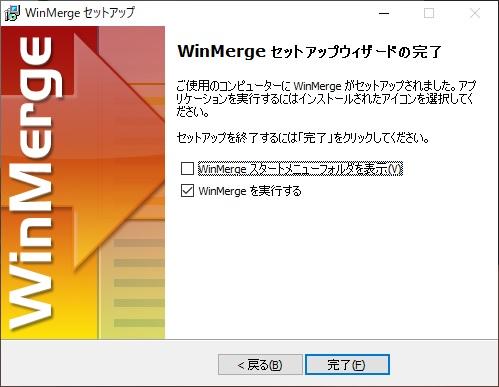 winmerge_install_step6