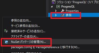 postgresql_nuget_packagesjpg