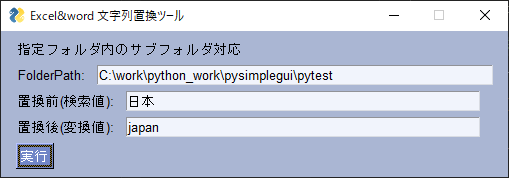 pysimplegui_excel_word_gui_example