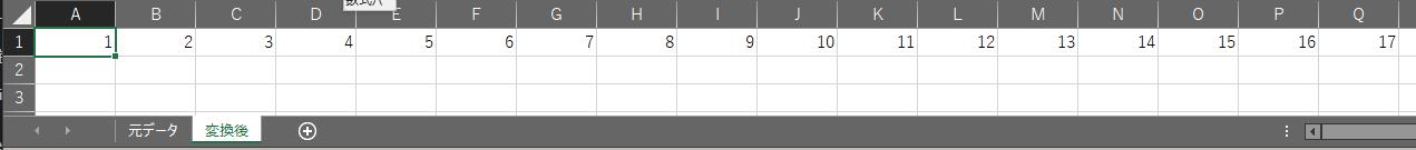excel_column_row_change_result
