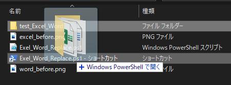 powershell_draganddrop